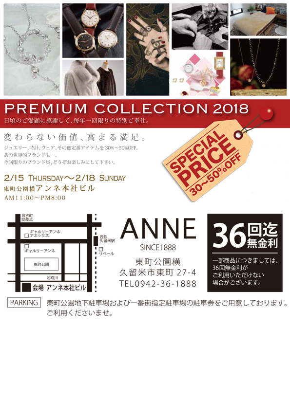 ANNE PREMIUM COLLECTION 2018